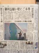 新聞に壁画の記事が掲載されました