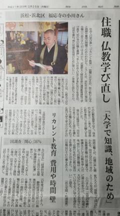 リカレント教育について取材を受けました 静岡新聞夕刊