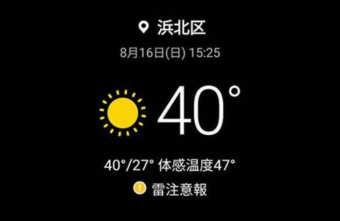国内最高気温を記録!