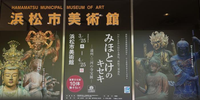 浜松市美術館「みほとけのキセキ」展